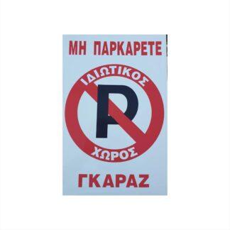 MIN-PARKARETE-GKARAZ.jpg