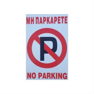 1plastiki-pinakida-simansis_min-parkarete_no_parking_garafas.gr.jpg